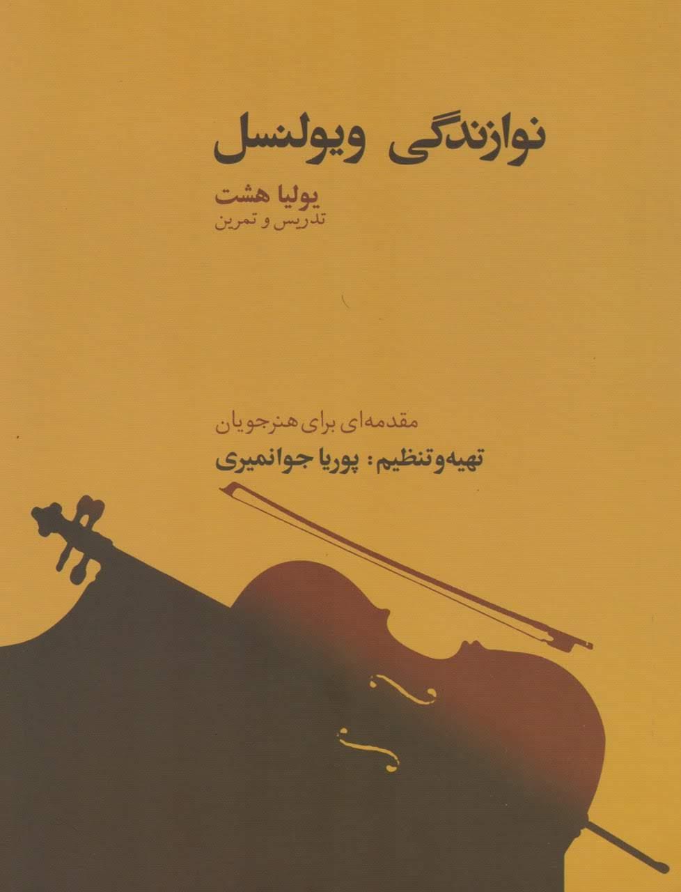 کتاب نوازندگی ویولنسل یولیا هشت پوریا جوانمیری انتشارات پوریا
