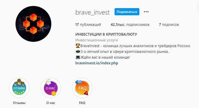 Отзывы о BraveInvest: выгодные коммерческие предложения или обман? обзор