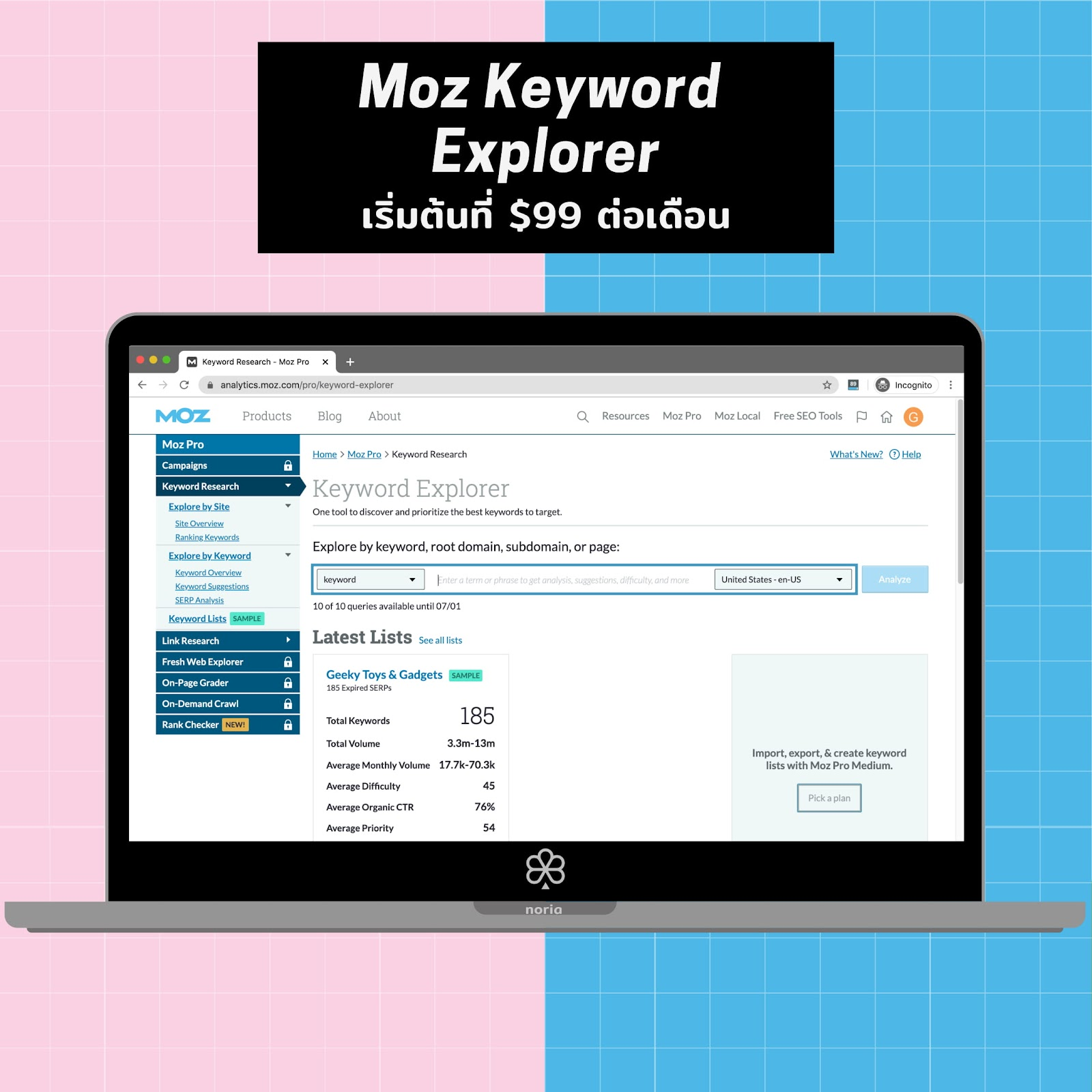 โปรแกรม หา keyword ที่ ดี ที่สุด-moz-keyword-explorer