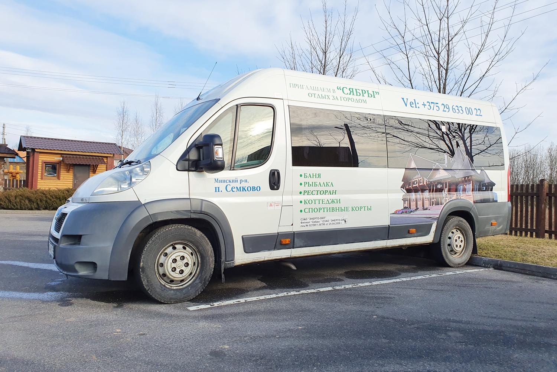 Трансферный автобус всегда доступен