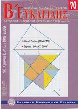 Ευκλείδης B - τεύχος 70