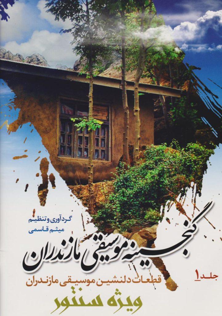 کتاب اول گنجینه موسیقی مازندران میثم قاسمی انتشارات روجین مهر