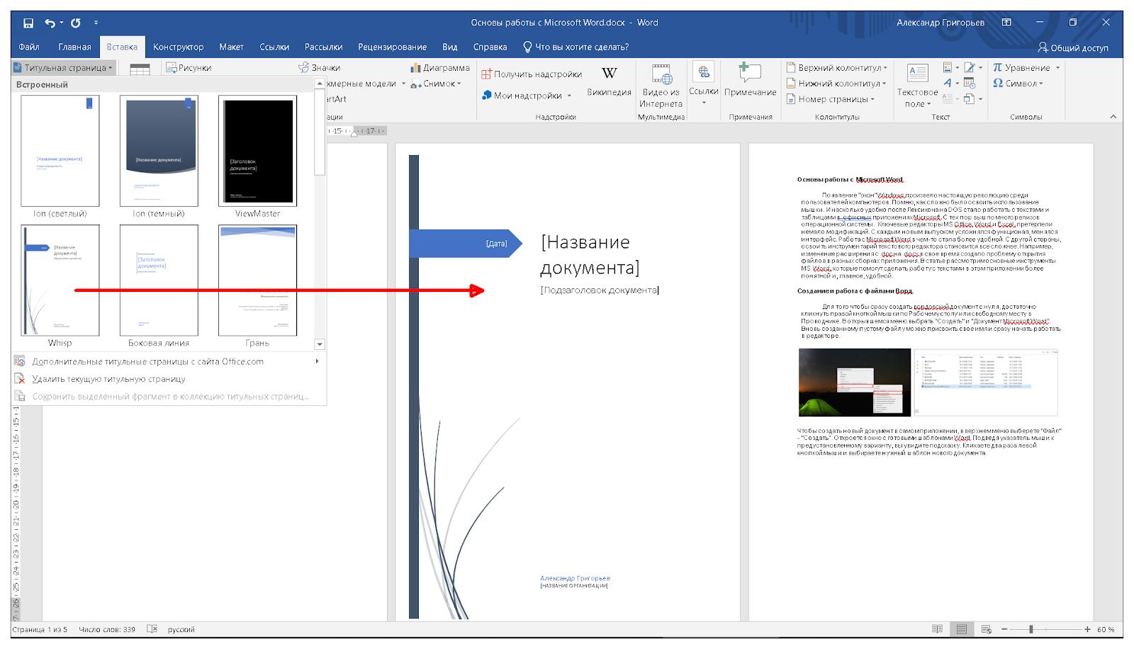 шаблоны для заглавных страниц разных документов MS Word