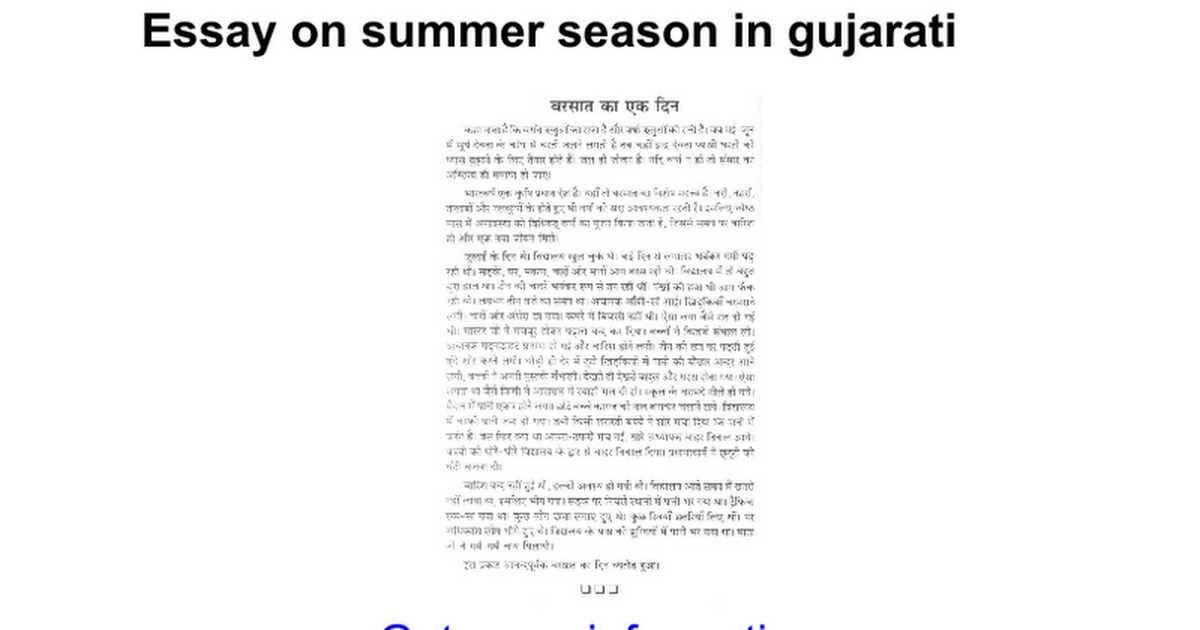 essay on summer season in gujarati google docs