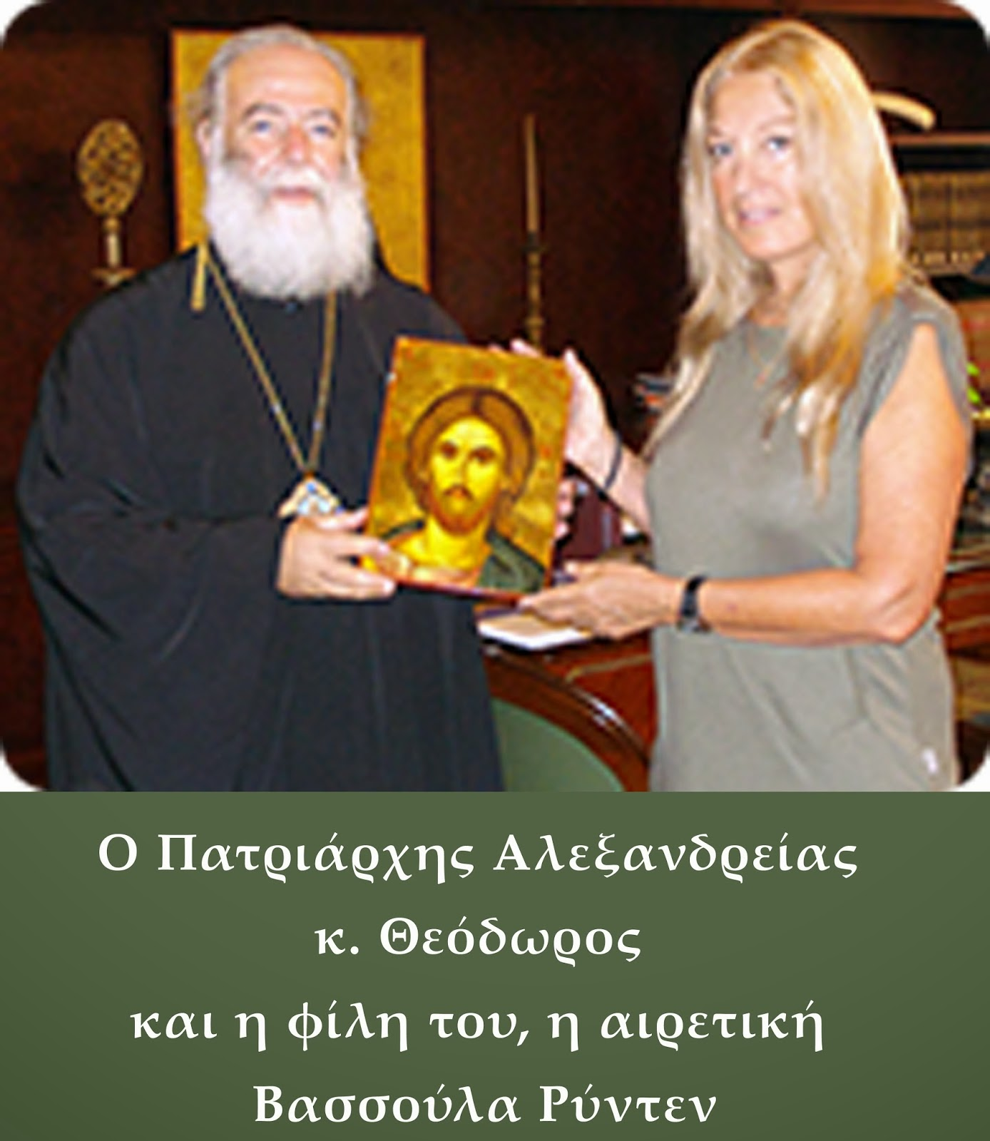 Vassula_and_the_Patriarch αντίγραφο.jpg