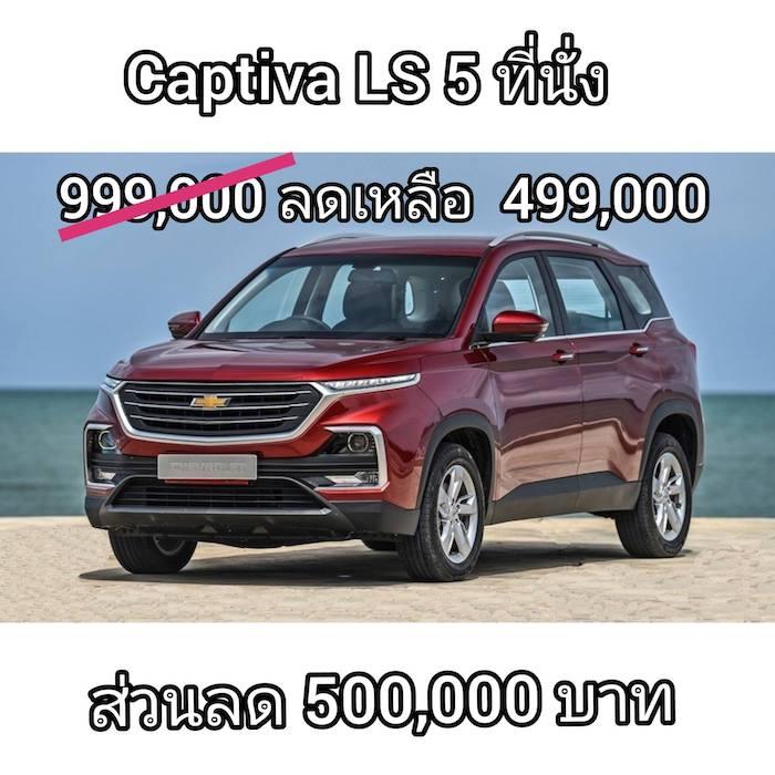 Chevrolet Captiva ลดทุกรุ่น 500,000 บาท