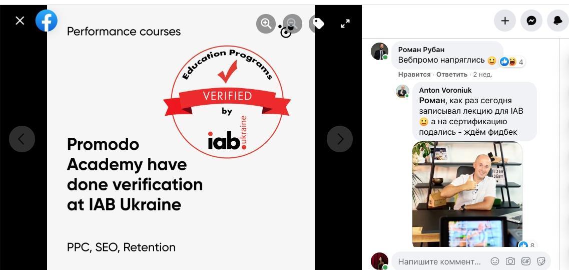 SEO-курсы сертифицировала международная независимая ассоциация