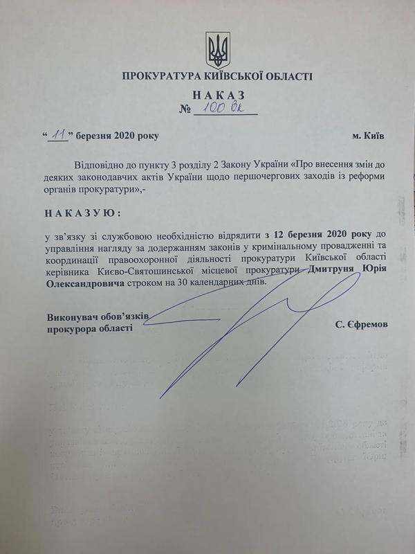 Через зв'язки з Карплюком: колектив місцевої прокуратури виступив проти прокурора Киричука