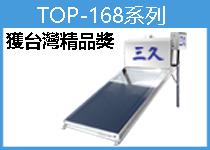 旗鑑節能TOP-168三久太陽能熱水器