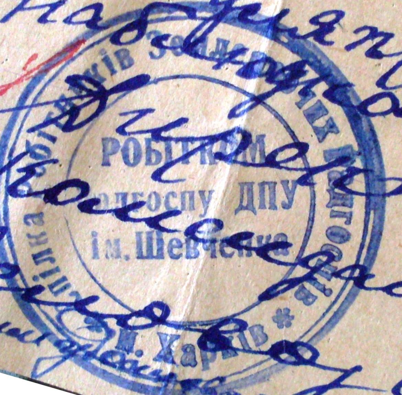 Печатка чекістського радгоспу: ДПУ сусідить з Тарасом Григоровичем