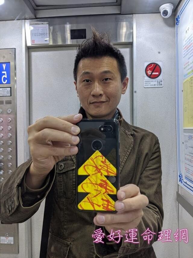 愛好運林博也安了 3 張正財符在手機,的確近期運勢大大地提升