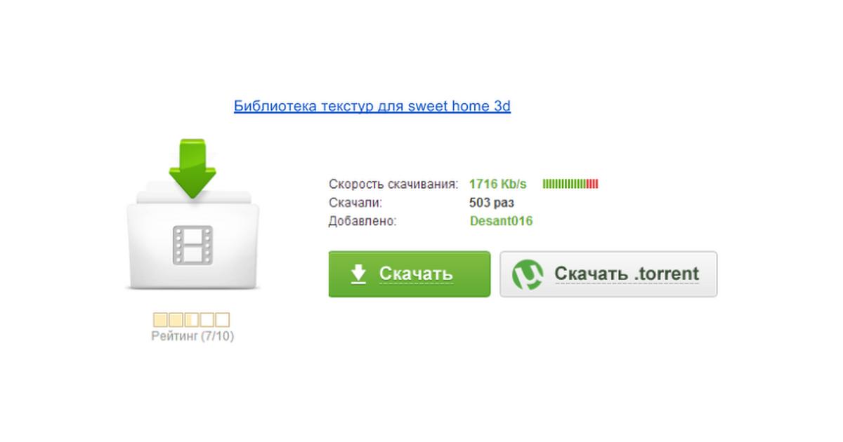библиотека крыши для sweet home 3d скачать бесплатно на русском