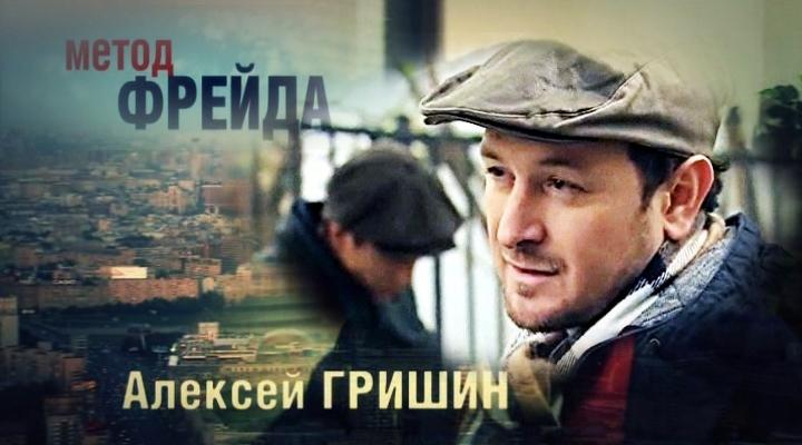 Фильмография сериал МЕТОД ФРЕЙДА сайт ГРИШИН.РУ