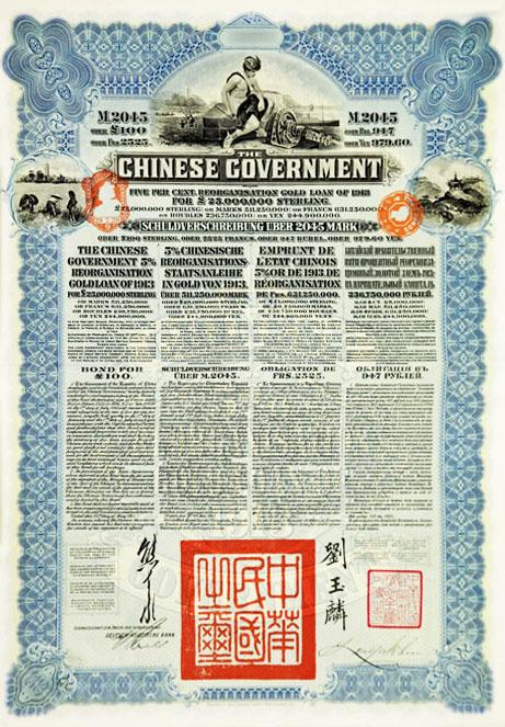 exemplo de dívida chinesa emitida