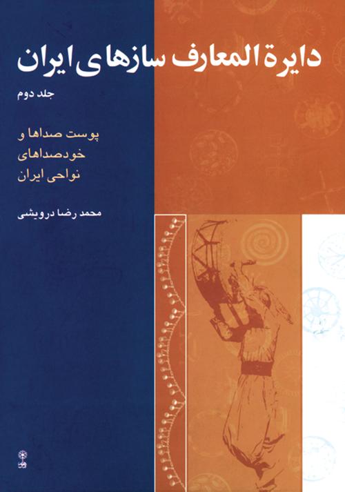 کتاب دوم دایرةالمعارف سازهای ایران محمدرضا درویشی انتشارات ماهور