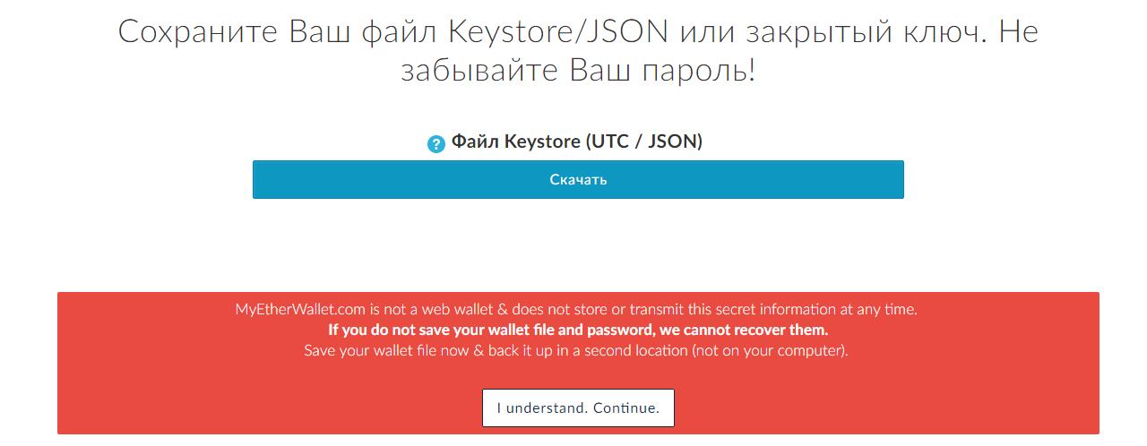 Ключ Keystone