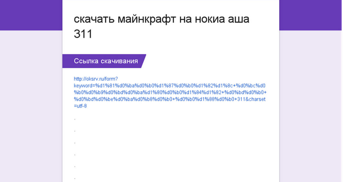 скачать minecraft на телефон nokia asha 311