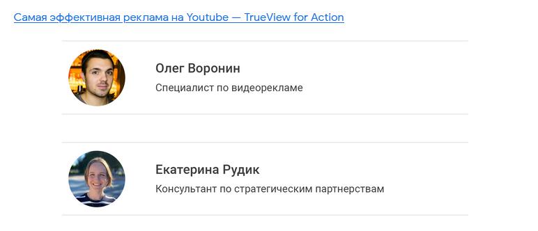 тренинг как настроить рекламу на youtube