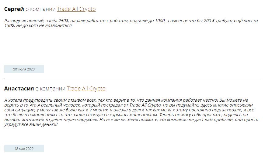 Обзор криптовалютного брокера TradeAllCrypto: механизмы работы и отзывы клиентов