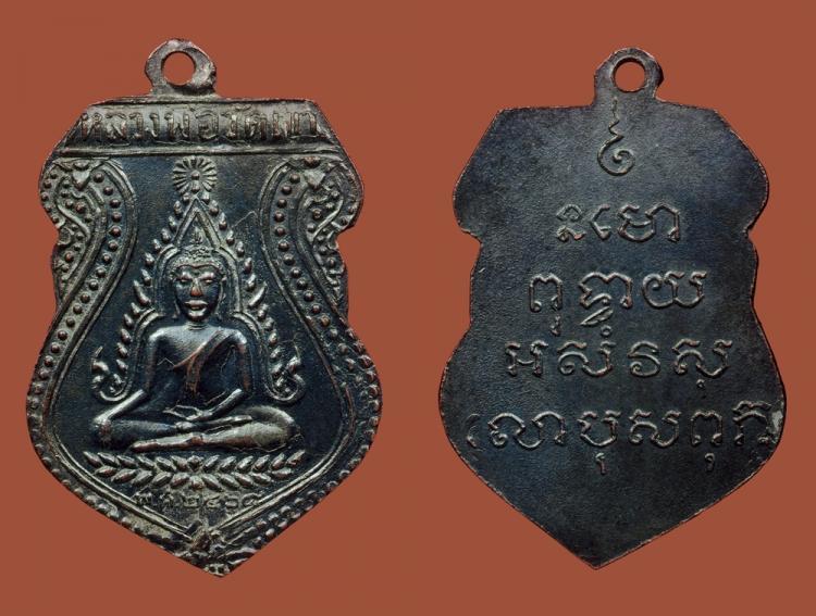 เหรียญหลวงพ่อวัดเขาตะเครา รุ่นแรก ปี 2468 2