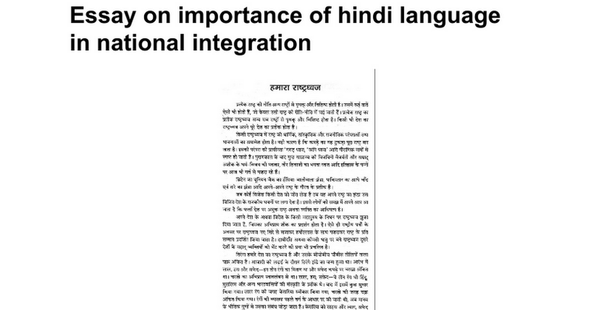 essay on importance of hindi language in national integration essay on importance of hindi language in national integration google docs