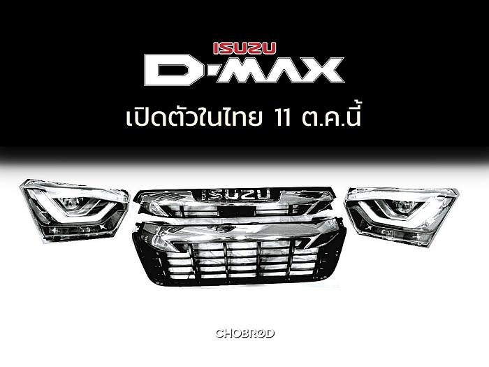 The All-New Isuzu D-Max 2019 เปิดตัว 11 ตุลาคมนี้ในไทยที่แรกของโลก