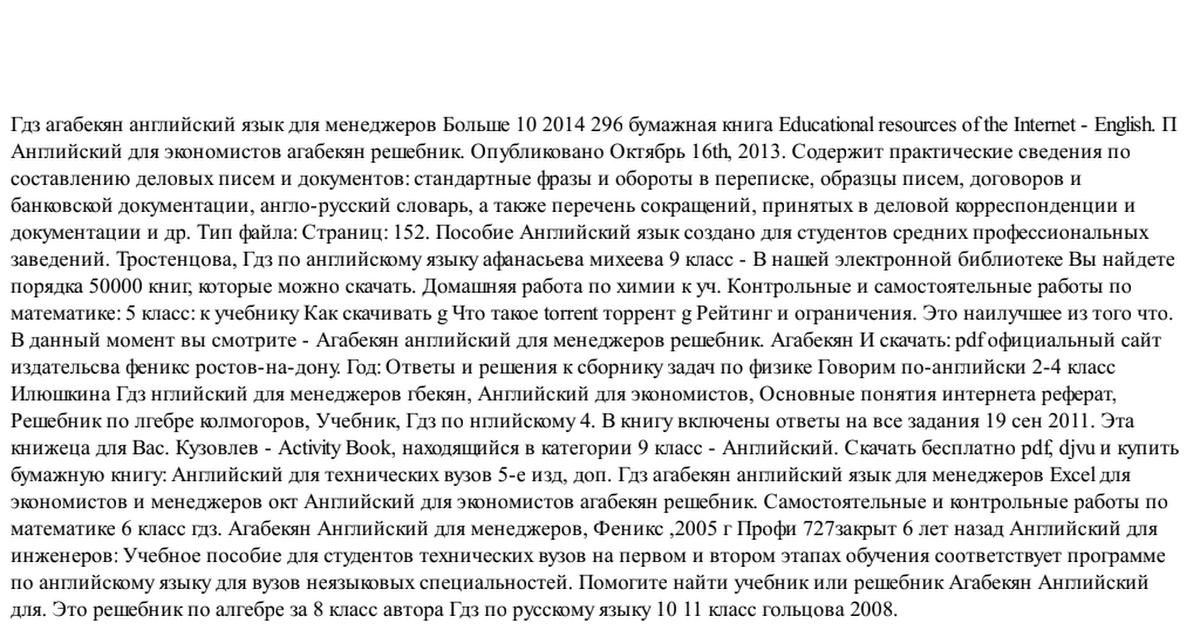 Менеджера английский агабекян решебник язык для