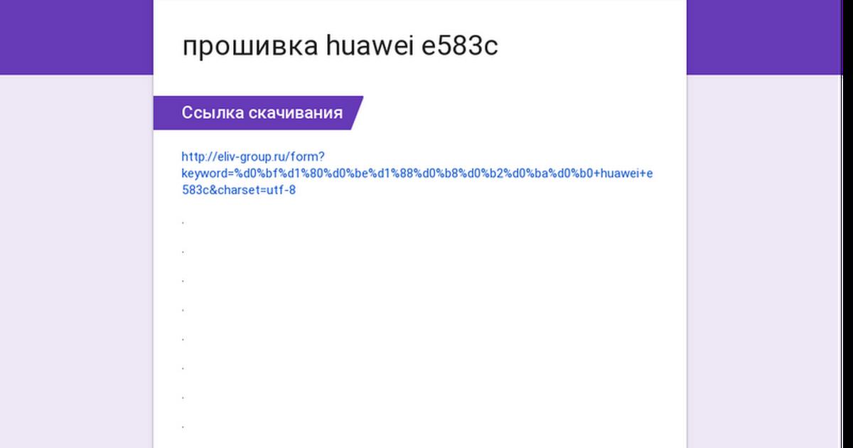 прошивка huawei e583c