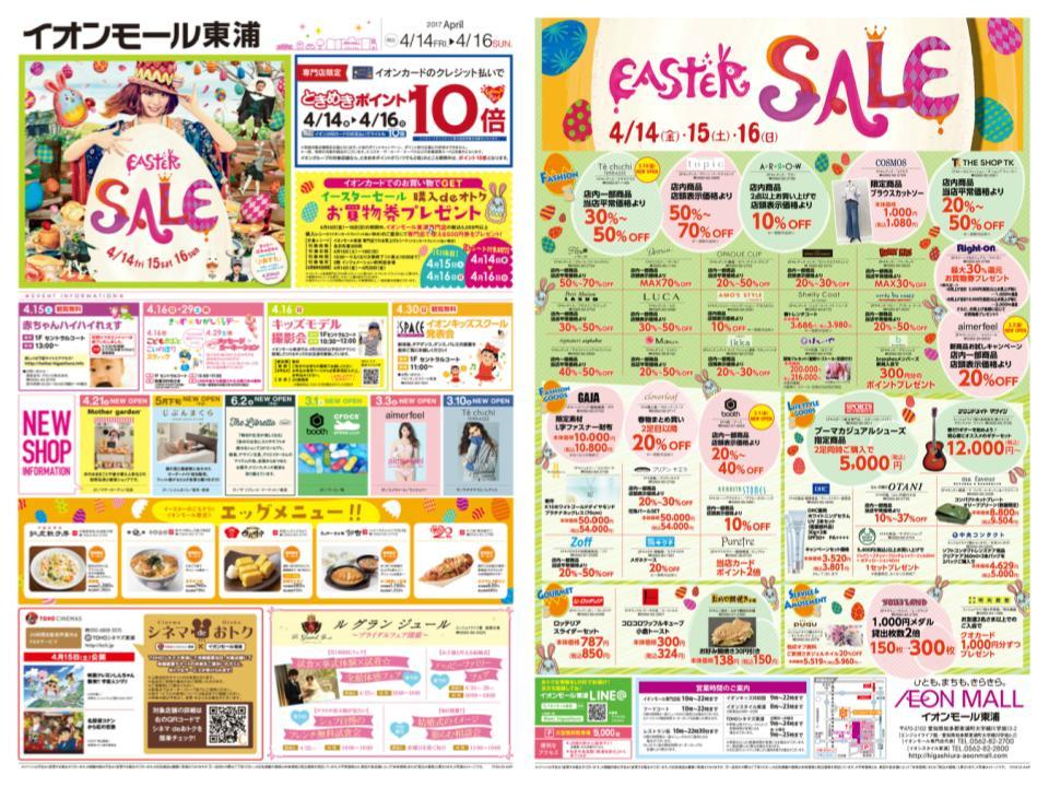 A094.【東浦】EASTER SALE.jpg