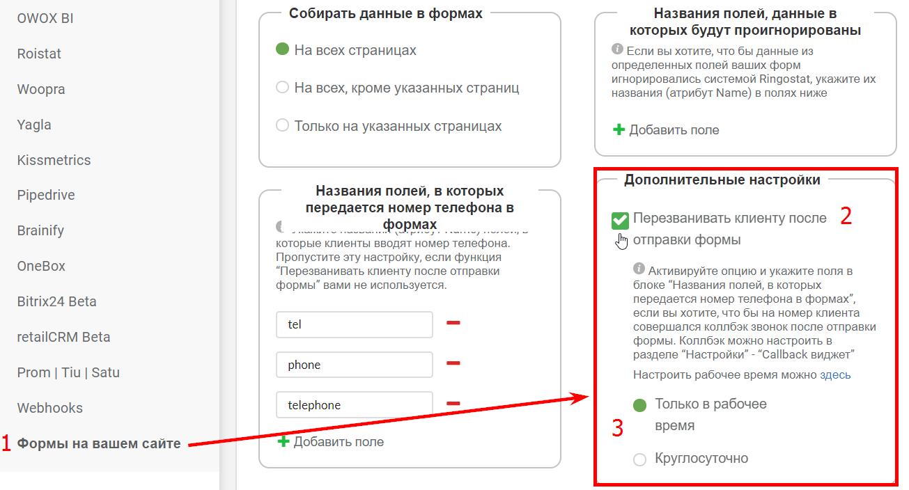 Улучшения Ringostat: обновление интеграции с retailCRM и сервис для проверки наличия кода коллтрекинга и Google Analytics на сайте
