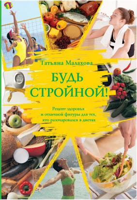 Татьяна малахова «пусть говорят» «малахова минус» (видео 21. 02. 2012).