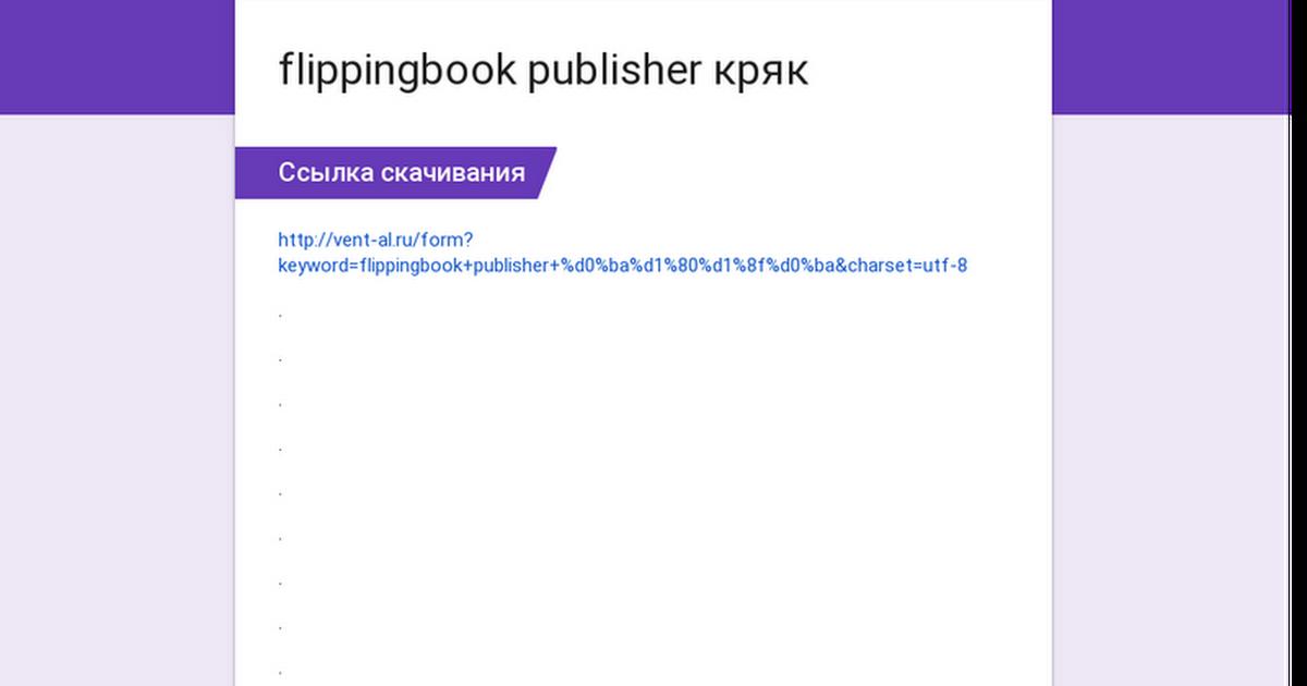 flippingbook publisher torrent