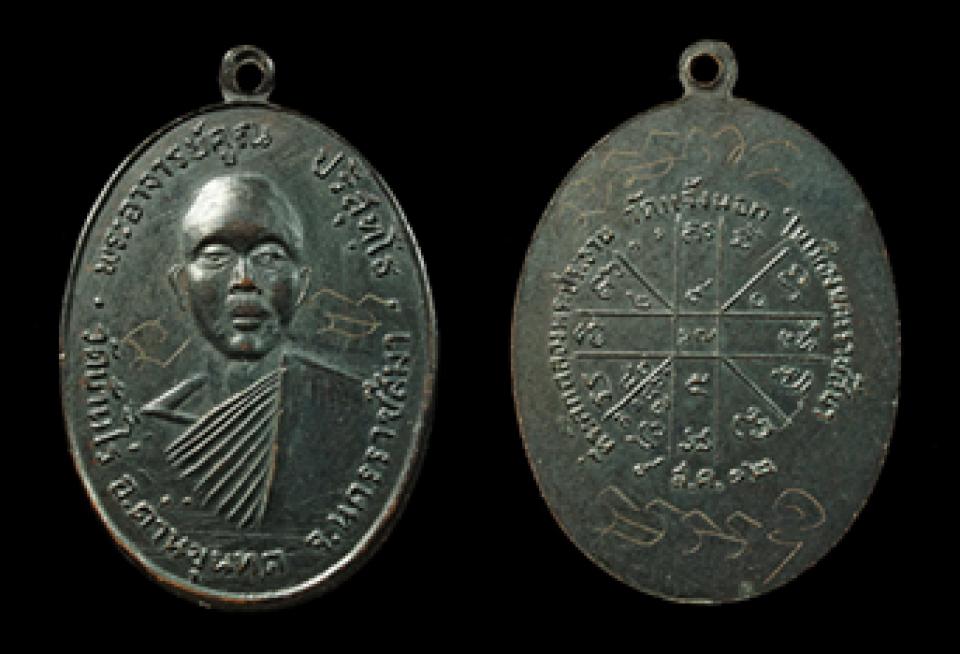 9. เหรียญหลวงพ่อคูณ รุ่นแรก ปี  2512