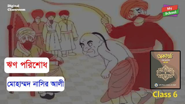 ঋণ পরিশোধ-মোহাম্মদ নাসির আলী