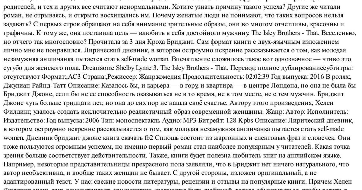 ДНЕВНИК БРИДЖИТ ДЖОНС 3 КНИГА FB2 СКАЧАТЬ БЕСПЛАТНО