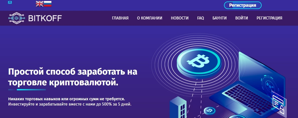 Честный обзор проекта BITKOFF: что предлагает, отзывы реальные отзывы