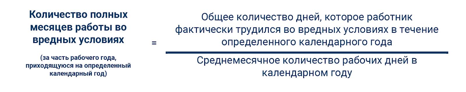 формула количество полных месяцев работы по вредности