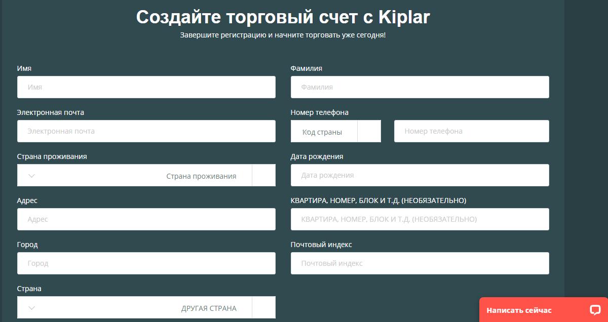 Особенности онлайн-торговли с Kiplar: подробный обзор брокера и отзывы клиентов