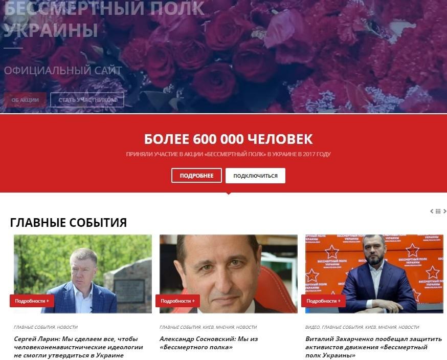 На офіційному сайті «Безсмертний полк – Україна» соратники Януковича, серед яких і міністр-втікач Віталій Захарченко, обіцяють захистити учасників акції