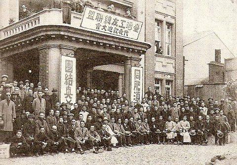 台湾工友总联盟会议成为台湾民众党群众基础的一部分。 //图片:公共领域