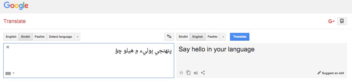 Official Google India Blog: Google Translate now speaks