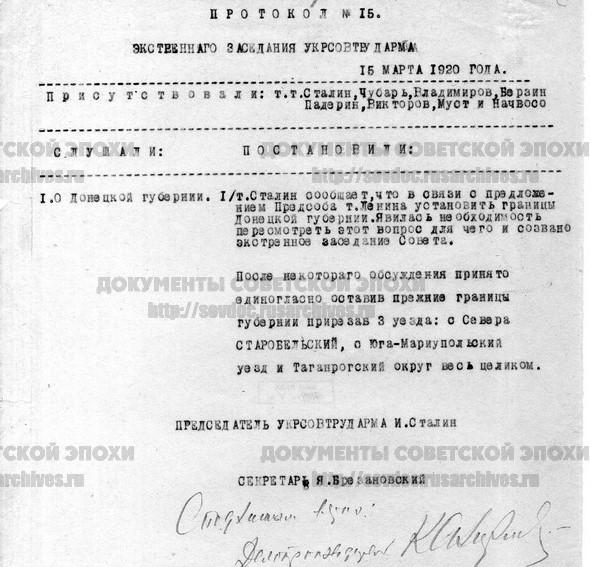 Копія протоколу засідання Укррадтурарму від 15 березня 1920-го /з матеріалів Російського державного архіву соціально-політичної історії