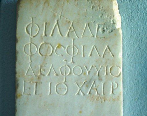C:\Users\NF\Desktop\ΠΕΡΙ ΝΙΚΟΠΟΛΕΩΣ\GRAVESTONES From Cemeteries. Nikopolis Museum 05.JPG