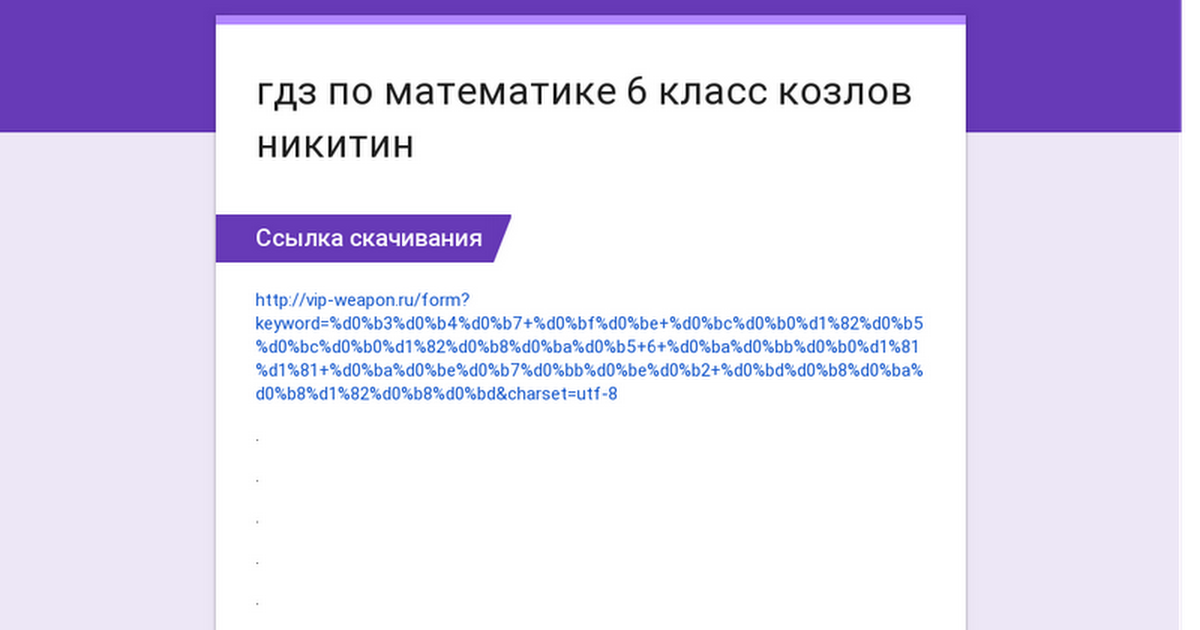ГДЗ дидактический материал по математике 2 класс автор козлова