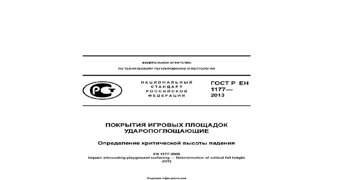 гост рв 50934-2010