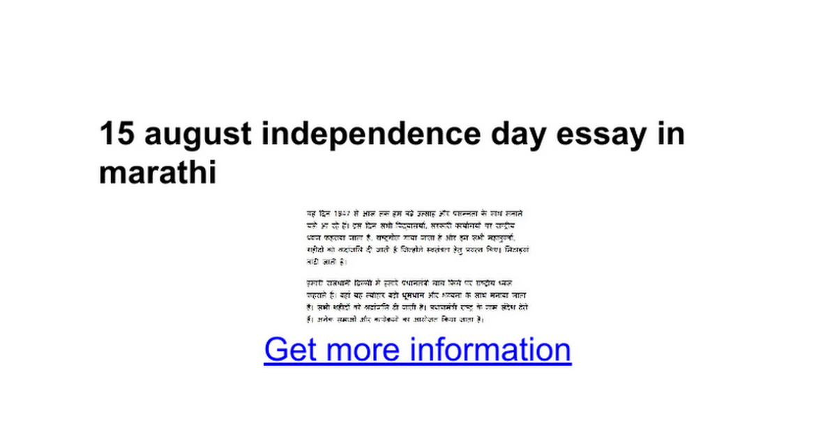 independence day essay in marathi google docs