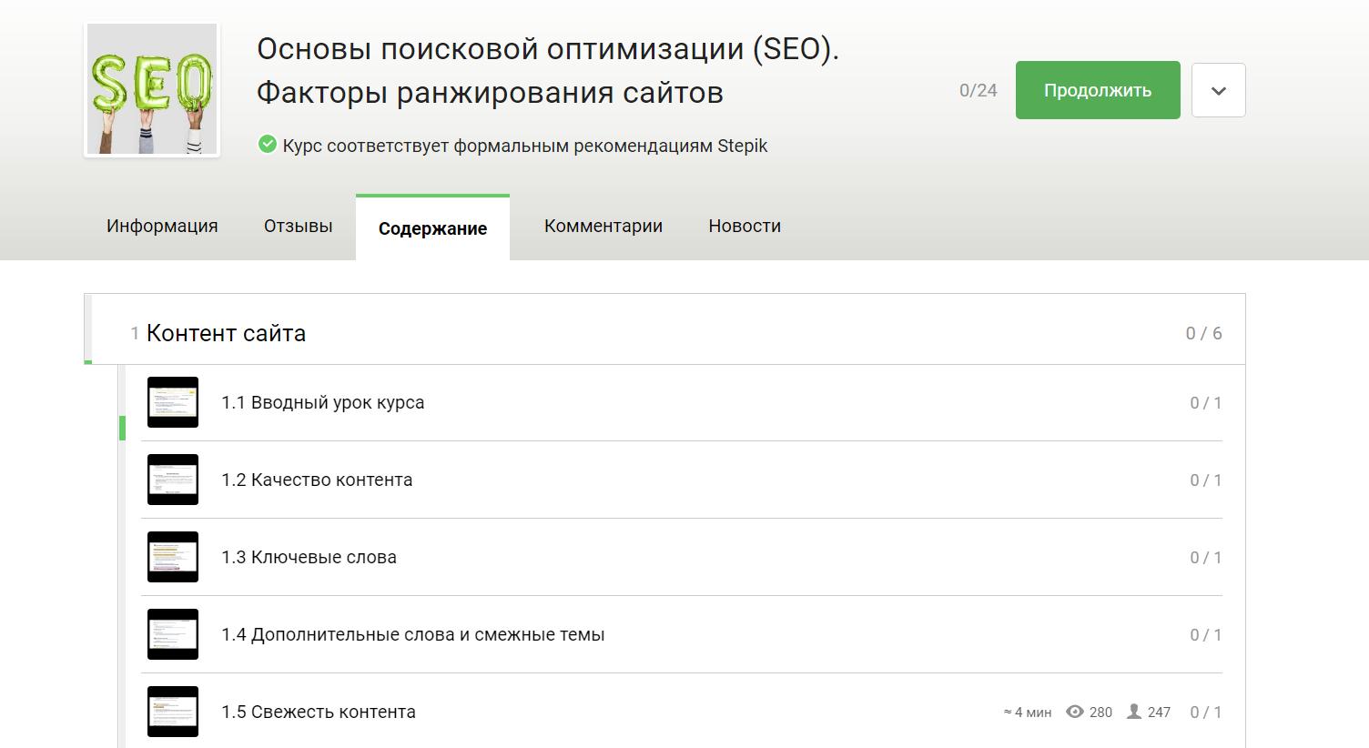 Курс Основы поисковой оптимизации (SEO)