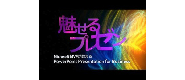 魅せるPowerPointビジネスプレゼン【実践編】