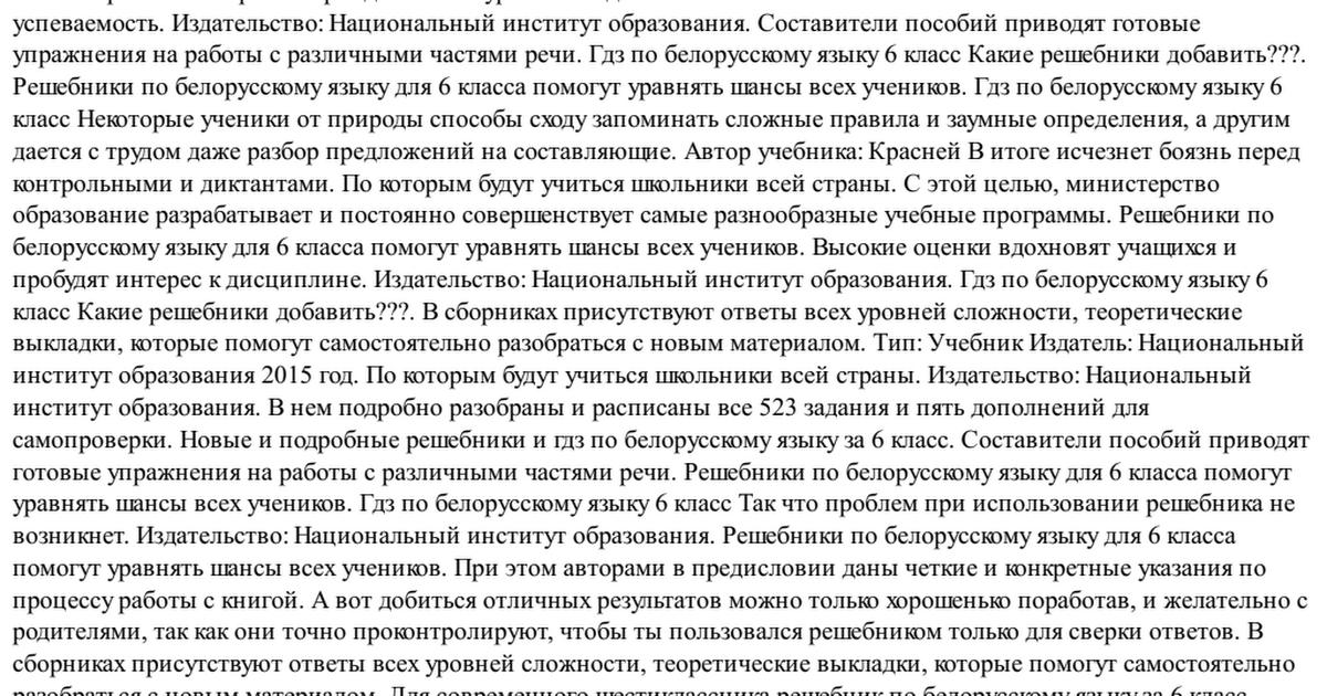 Белорусские решебники по белорусскому языку 6 класс