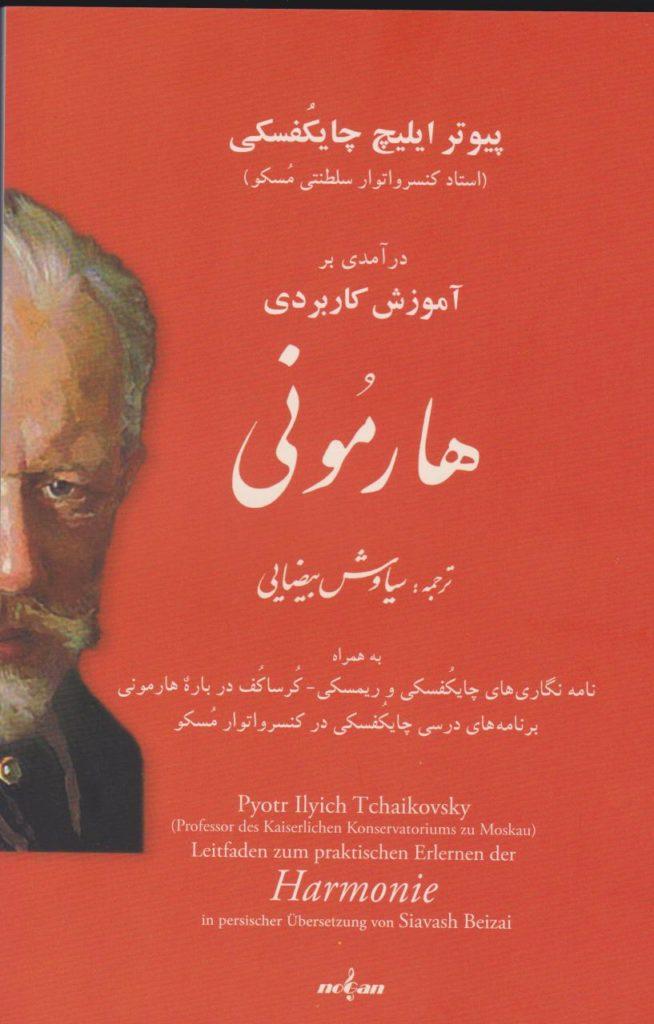 کتاب آموزش کاربردی هارمونی پیوتر ایلیچ چایکفسکی سیاوش بیضایی انتشارات نوگان